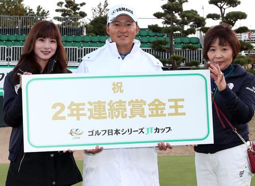 表彰式後、婚約者の若松菜々恵さん(左)と、母正美さん(右)と記念撮影をする今平(撮影・狩俣裕三)