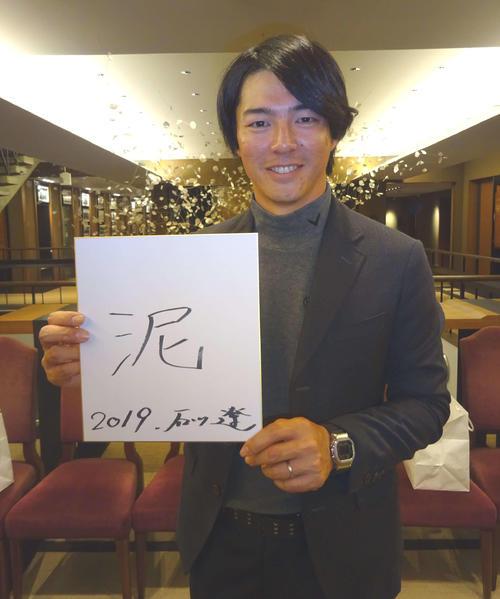 2019年を漢字で「泥」と表現した石川遼(撮影・加藤裕一)