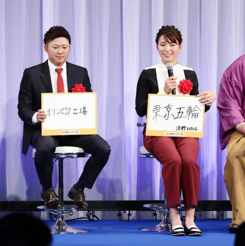 報知プロスポーツ大賞授賞式で、来年の抱負を「東京五輪」と記して笑顔を見せる渋野(右)。左は今平(撮影・浅見桂子)