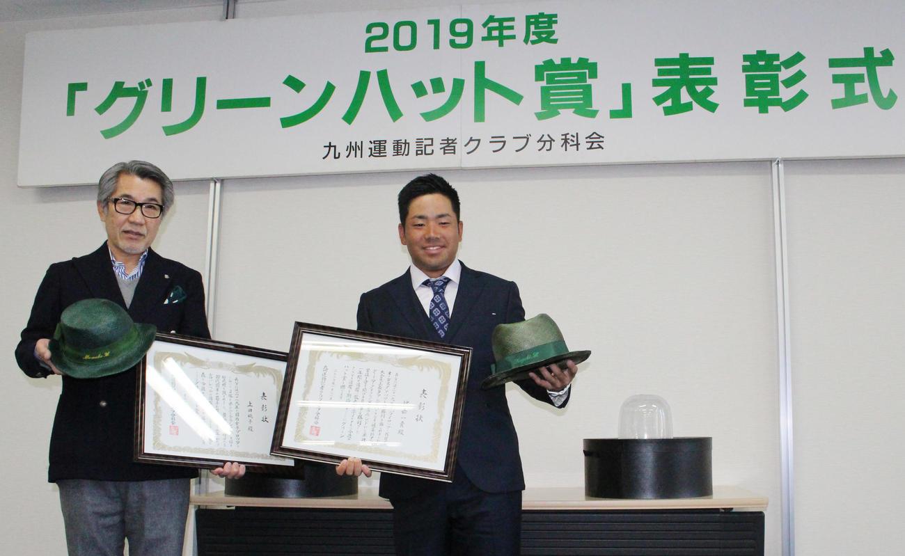 グリーンハット賞を受賞した比嘉一貴(右)と上田桃子の父功一さん(撮影・菊川光一)