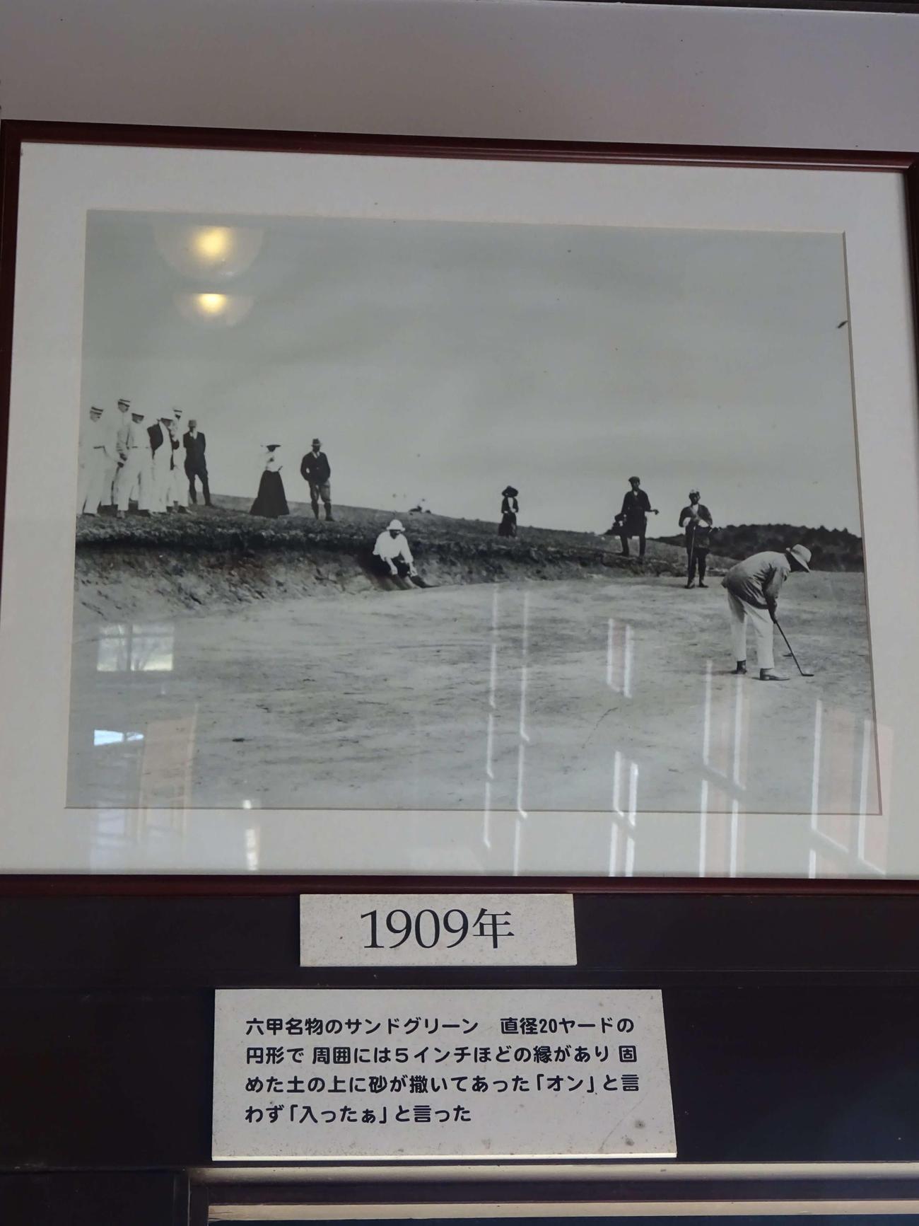 開業後間もない頃のサンドグリーン(撮影・加藤裕一)