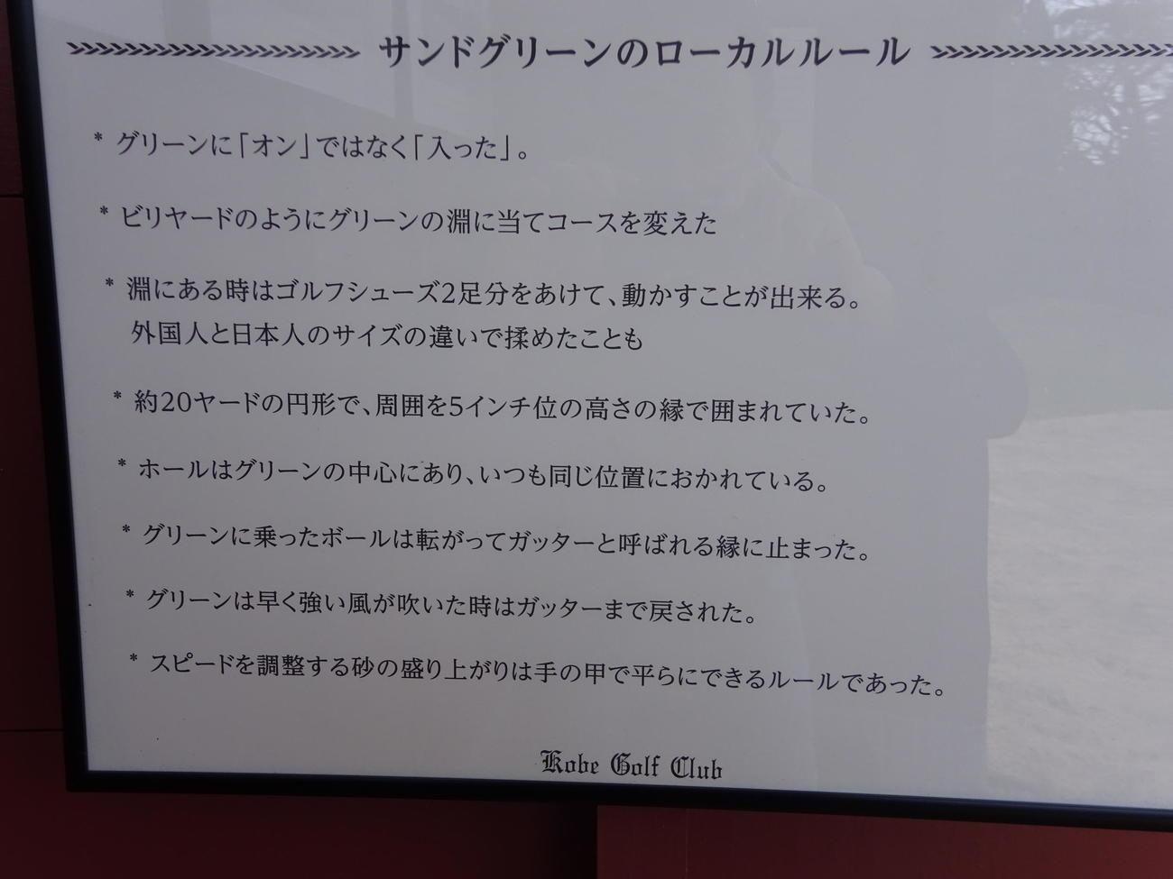 神戸ゴルフ倶楽部にあったサンドグリーンにおけるローカルルール(撮影・加藤裕一)