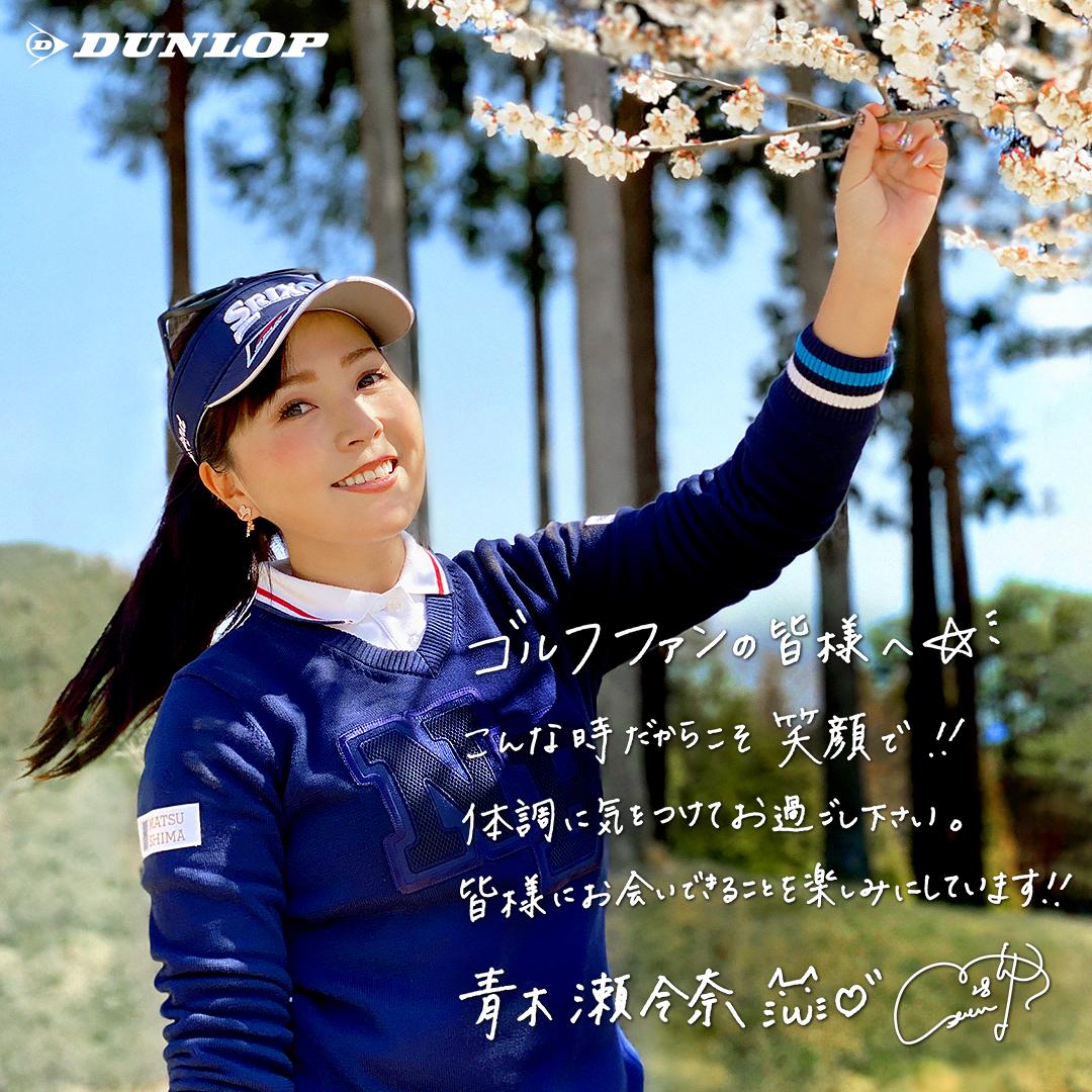 ダンロップゴルフのインスタグラムに掲載された直筆メッセージ付きの青木瀬令奈の写真(住友ゴム工業提供)