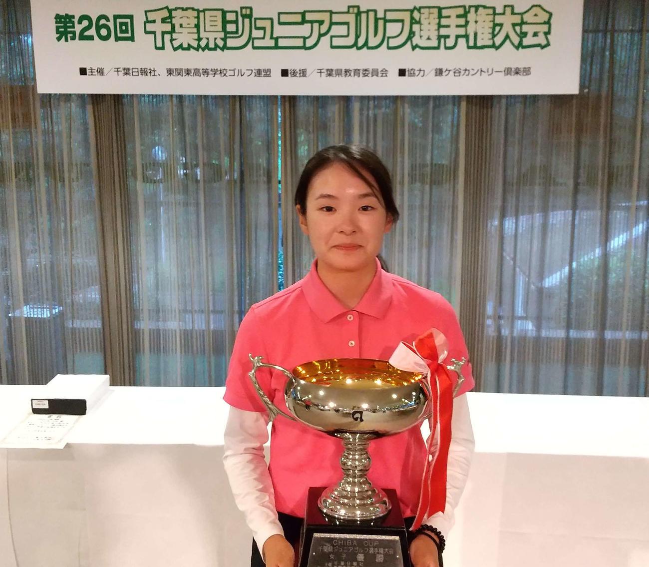千葉県ジュニアを兼ねた関東高校ゴルフ千葉個人女子で優勝した浅野咲希