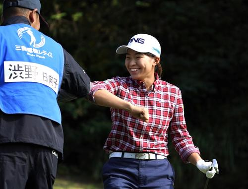 樋口久子・三菱電機レディース第1日 8番、ホールインワンを達成し、笑顔でタッチをする渋野日向子(撮影・菅敏)