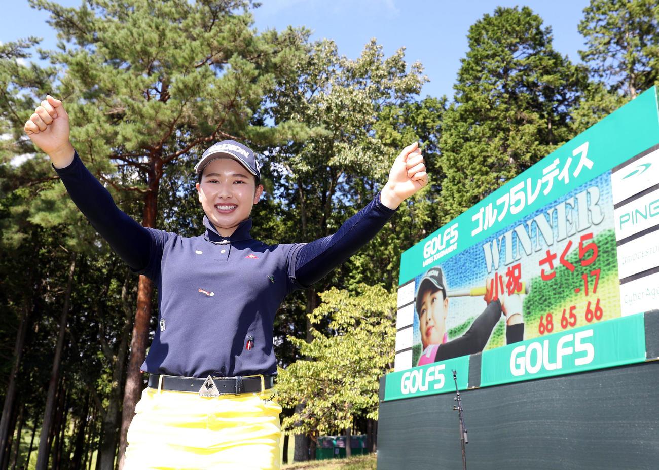 20年9月、ゴルフ5レディースを制し、ボードを背に喜ぶ小祝さくら