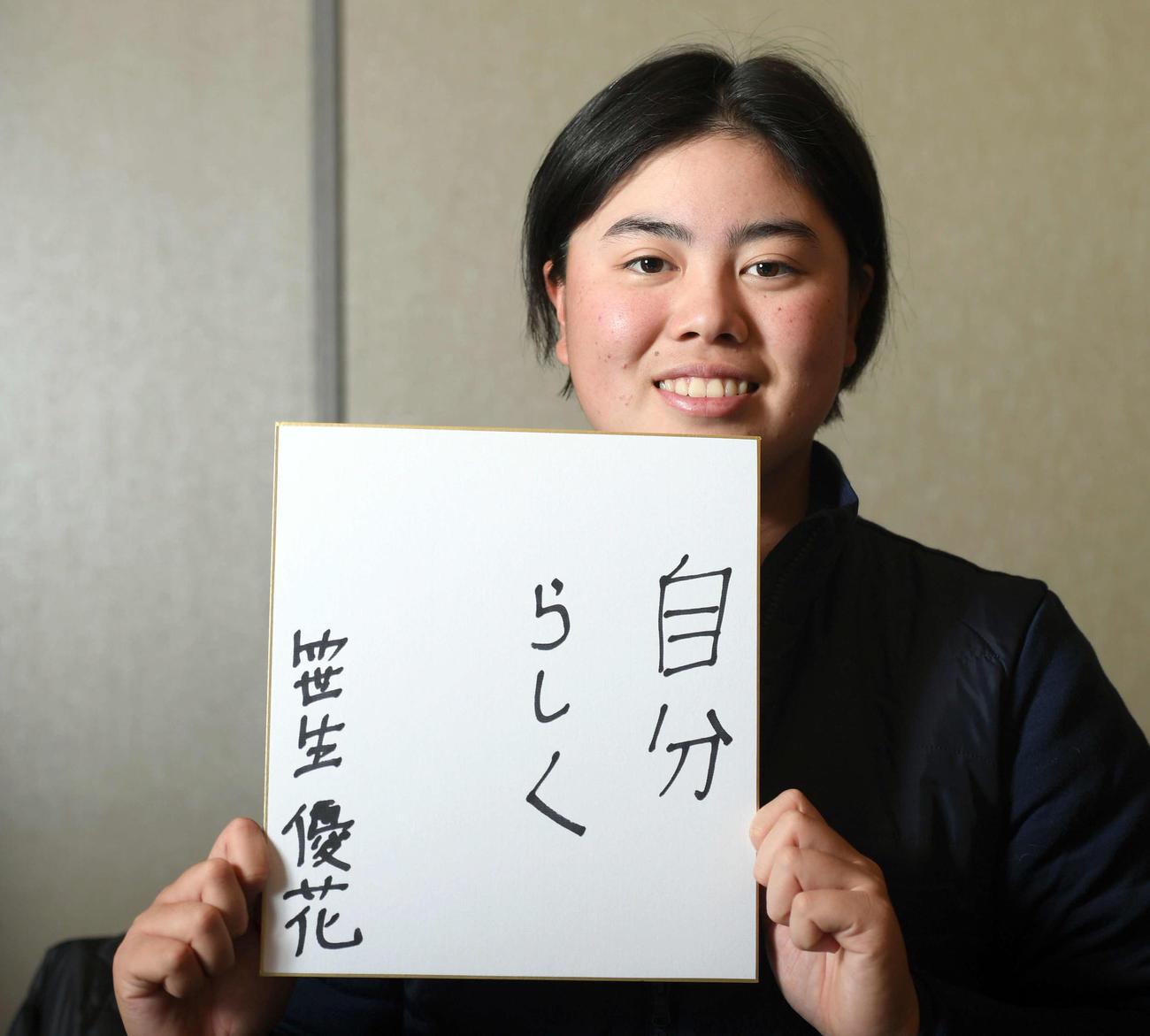 色紙を手に笑顔を見せる女子プロゴルファー笹生優花(撮影・たえ見朱実)