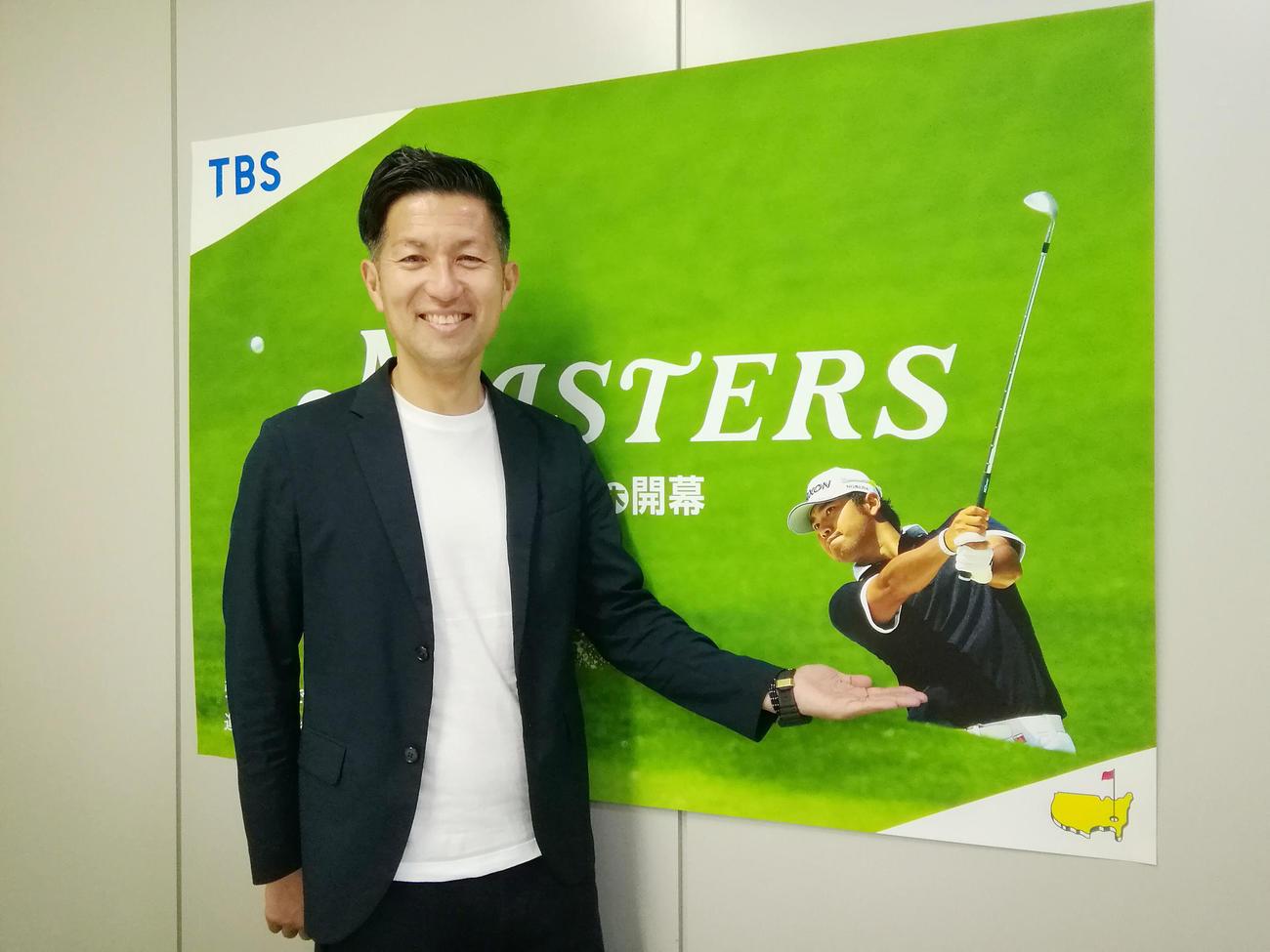 TBSでのマスターズ・トーナメント実況を担当した小笠原亘アナウンサー