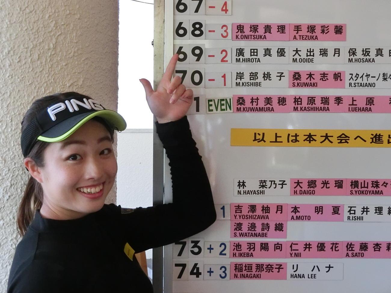 フジサンケイ・レディースの主催者推薦選考会で首位となり、本戦出場権を獲得したアマチュアの鬼塚貴理