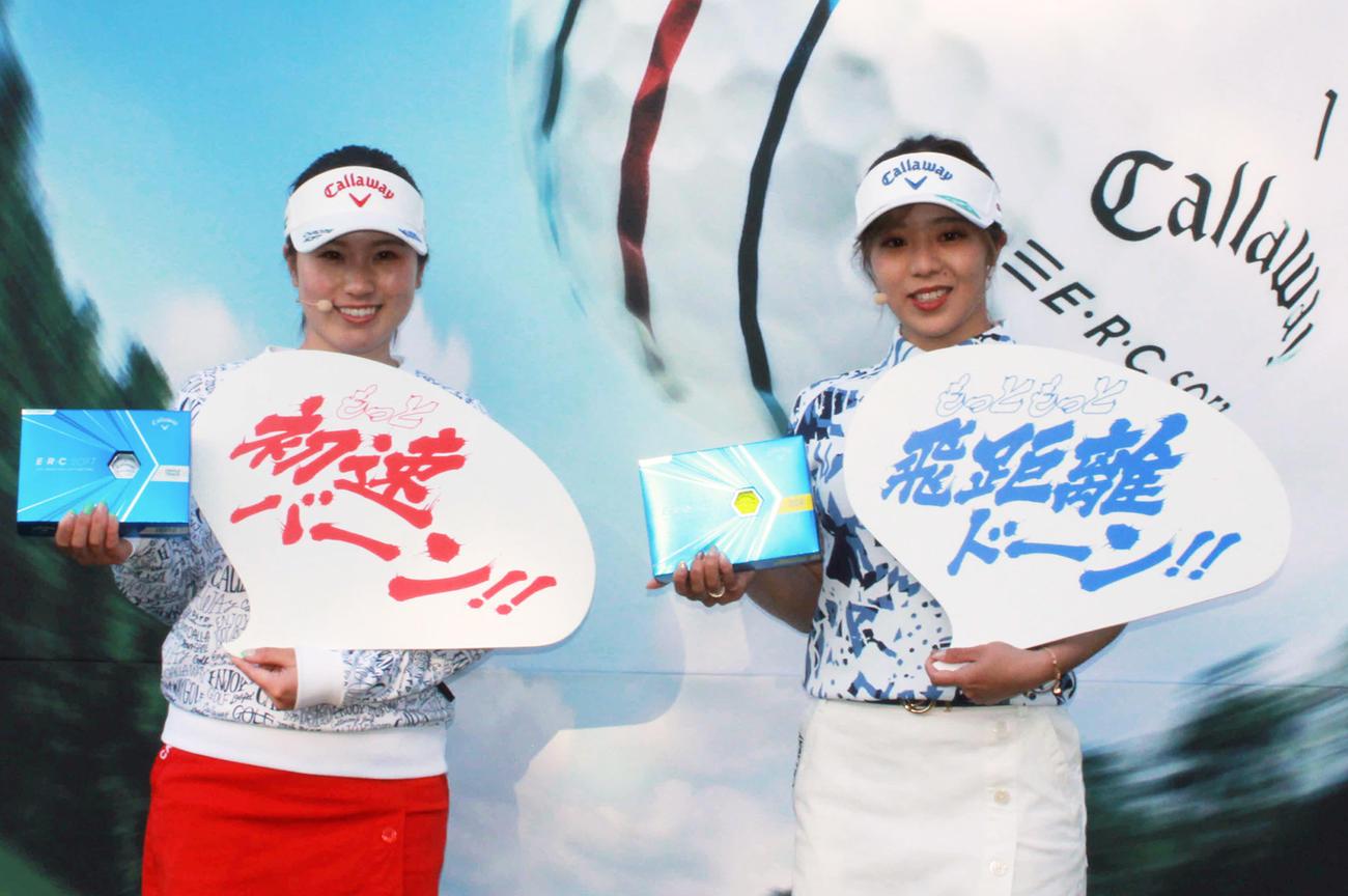キャロウェイのイベントに参加した西村(左)と田中(撮影・荒木俊晴)
