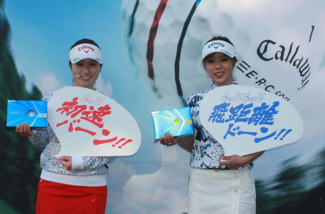 キャロウェイのイベントに参加した西村(左)と田中