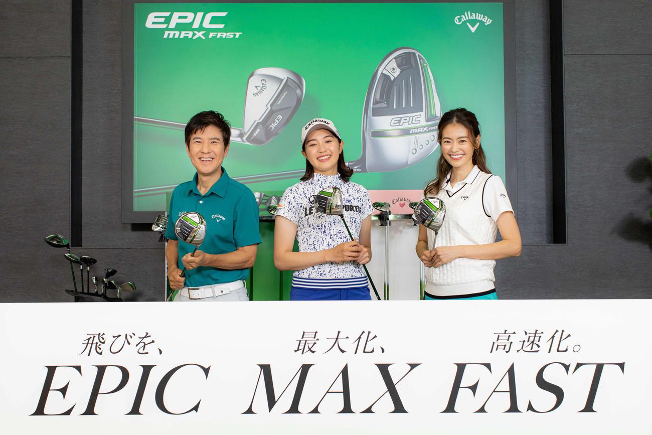 キャロウェイ新製品「EPIC MAX FAST」発表会に出席した、左から関根勤、三浦桃香、葛岡碧