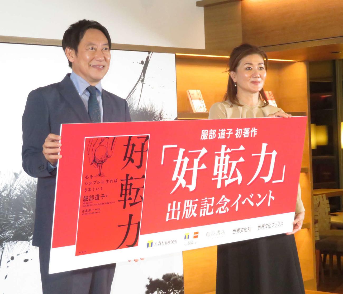 著書「好転力」の出版イベントに臨んだ服部道子氏(右)と、同席した鈴木大地氏