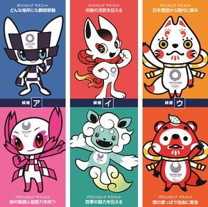 2020年東京五輪・パラリンピックの大会マスコット候補の最終3案