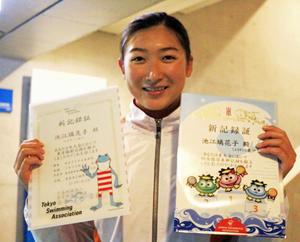 東京都新春水泳競技大会 200M自由形で日本新記録を記録し、笑顔の池江(撮影・戸田月菜)