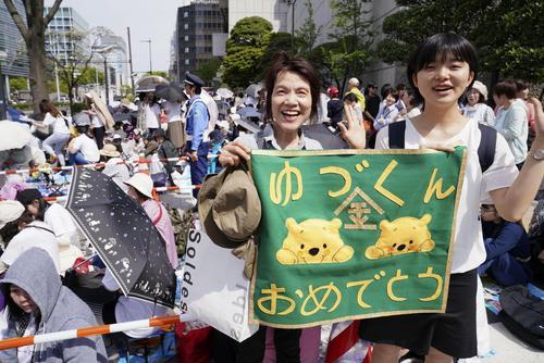 羽生結弦選手の祝賀パレードに駆け付け、手作りの応援メッセージを掲げるファン(共同)