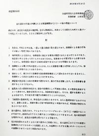 日本体操協会が出した「宮川選手の代理人弁護士による報道機関あてリリース後の報道について」
