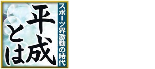平成とは・スポーツ界激動の時代...