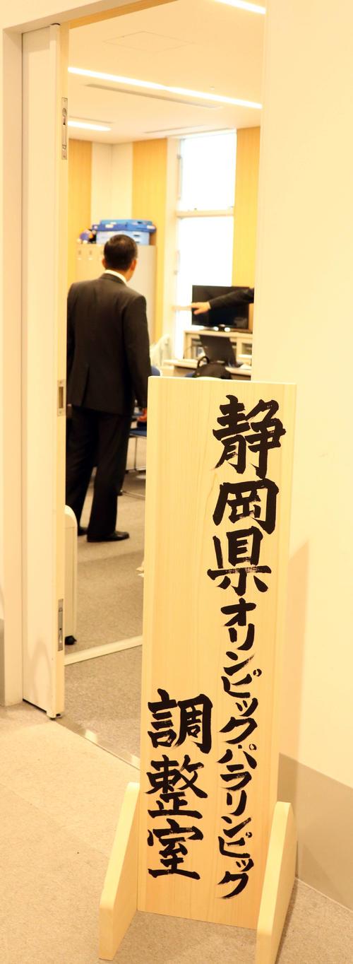 プラザヴェルデ内に設置された静岡県オリンピック・パラリンピック調整室