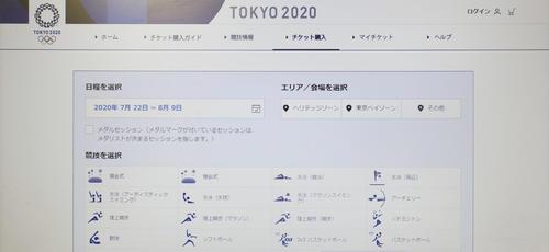 東京五輪公式チケット購入ページ 日程、競技選択画面
