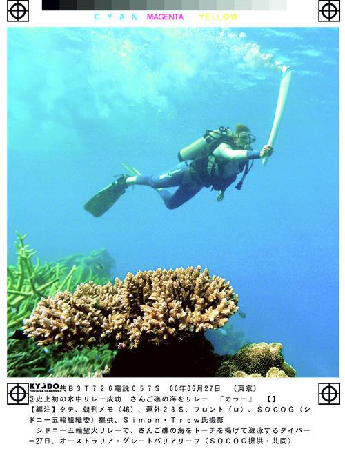 00年6月、シドニー五輪聖火リレーで、さんご礁の海をトーチを掲げて遊泳するダイバー(SOCOG提供・共同)