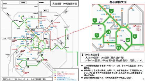 五輪本番を想定して7月24、26日に交通規制をする可能性がある高速道路の入り口(撮影・三須一紀)