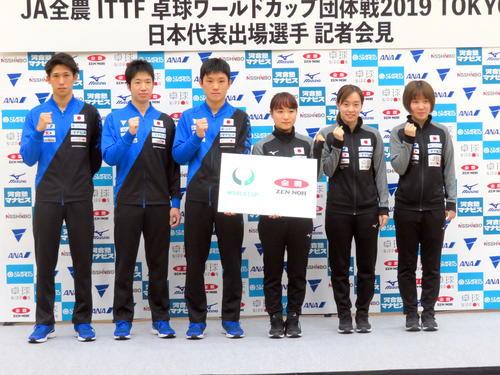卓球W杯団体戦の会見に臨んだ左から、吉村真晴、水谷隼、張本智和、伊藤美誠、石川佳純、平野美宇(撮影・三須一紀)