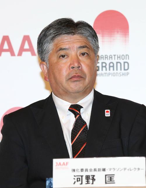 日本陸連の河野長距離・マラソンディレクター