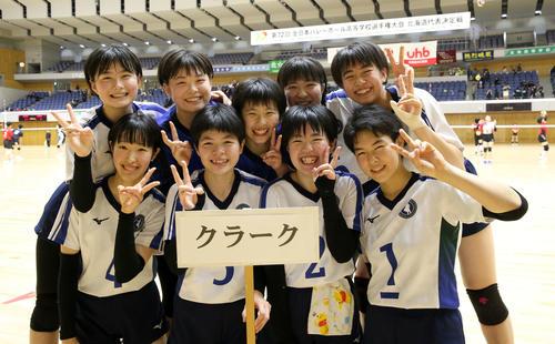 苫小牧中央対クラーク 勝利し笑顔を撮影に応じるクラークの選手たち(撮影・佐藤翔太)