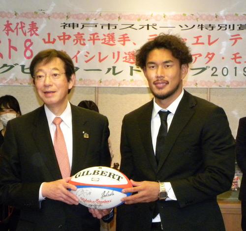 神戸市スポーツ特別賞を受賞した神戸製鋼FB山中亮平(右)はサインボールを久元喜造市長に手渡す(撮影・松本航)