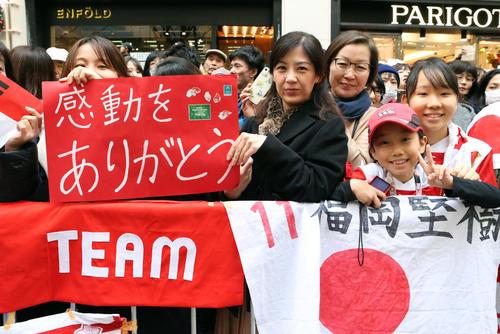 日本代表のパレードを待つサポーターたち(撮影・狩俣裕三)