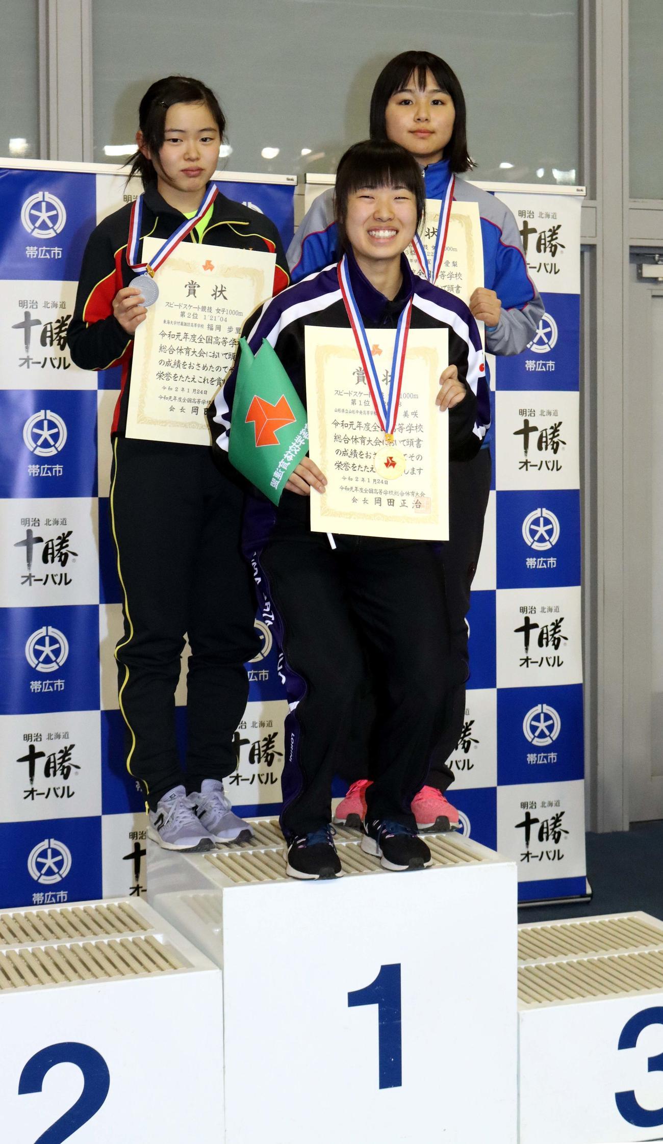 女子1000メートルで初優勝した真野(中央)。左は2位の両角、右は3位の軍司(撮影・永野高輔)