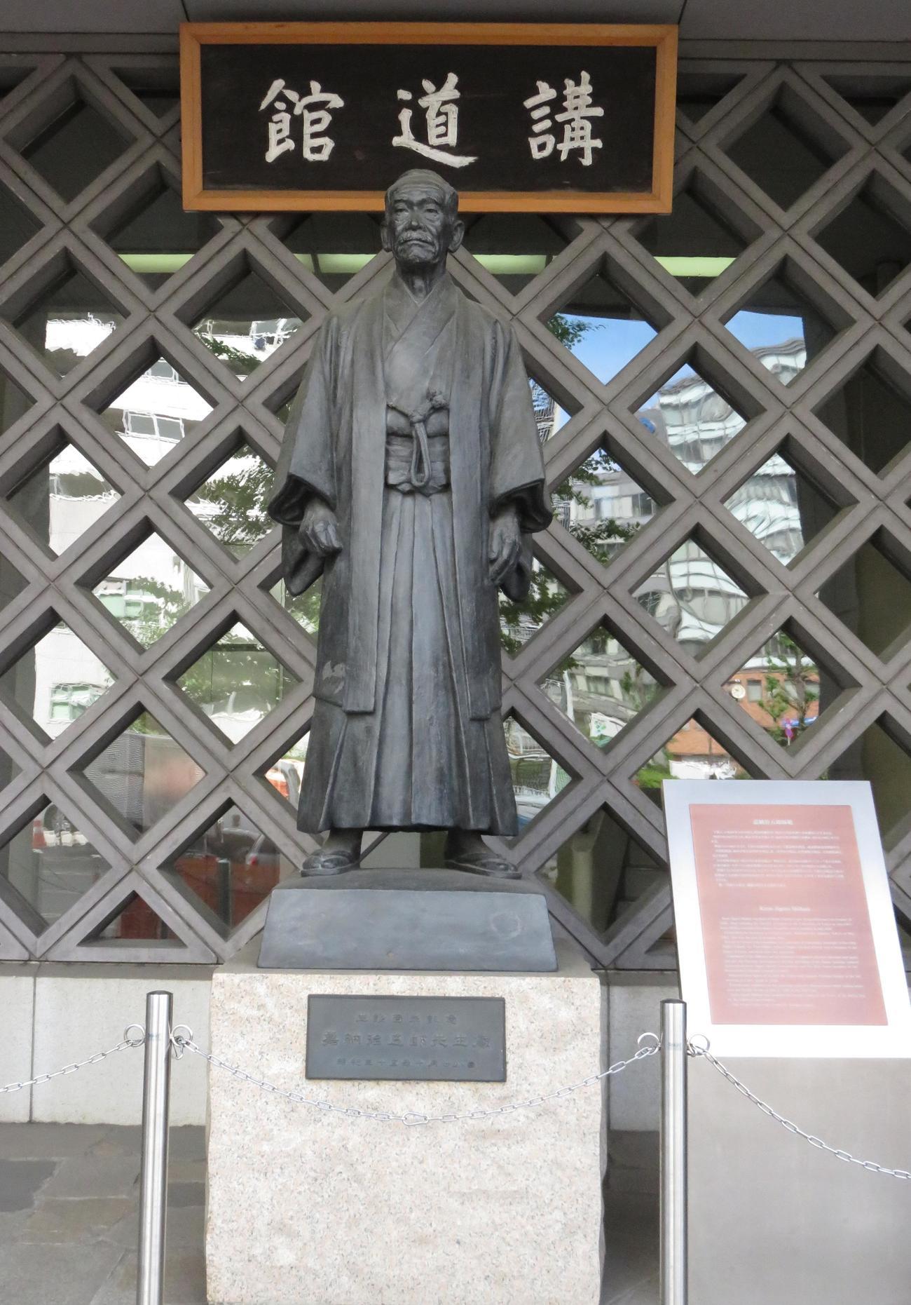 全日本柔道連盟・事務局のある講道館