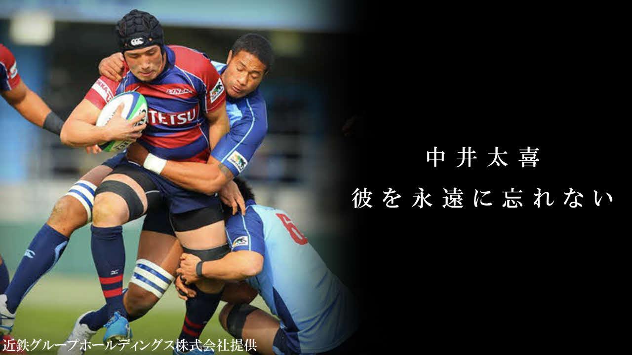 24歳でこの世を去った中井太喜さん