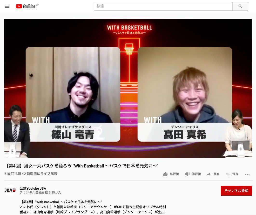 インターネット番組で対談したバスケットボール男女日本代表の篠山と高田の両主将(日本バスケットボール協会公式YouTubeチャンネルより)
