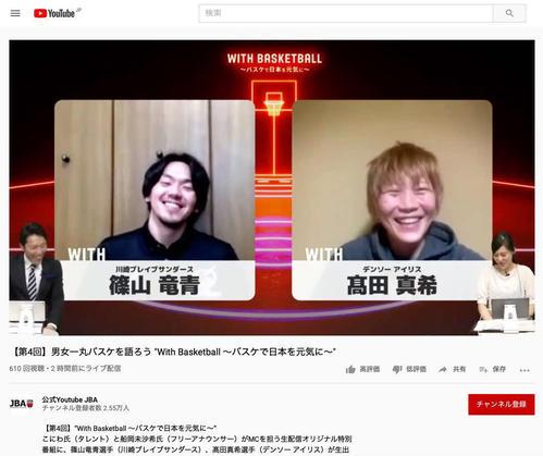 Photo of 篠山竜青と高田真希がユーチューブで熱く語り合う