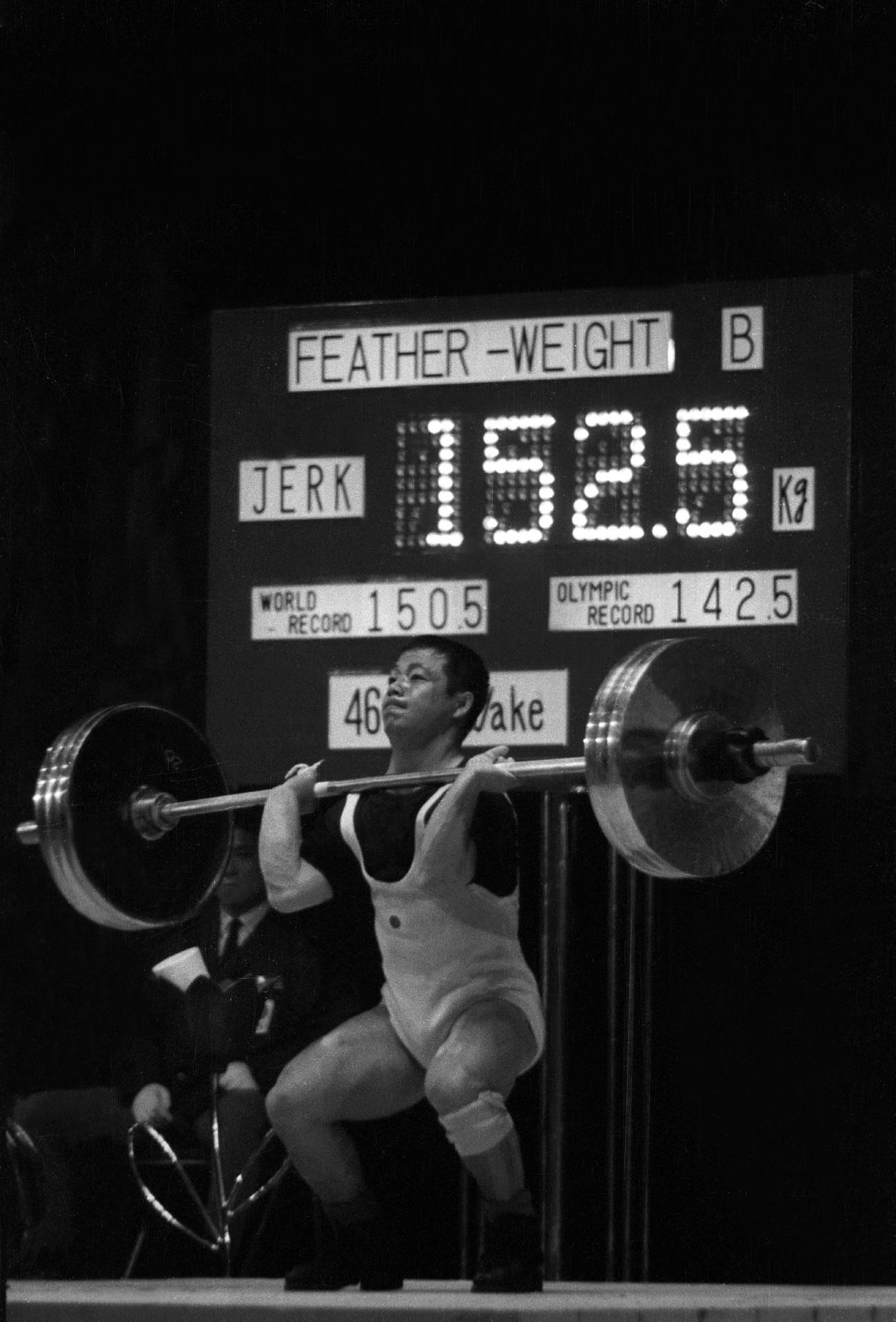 64年10月、東京五輪重量挙げフェザー級で金メダルを獲得した三宅義信のジャーク