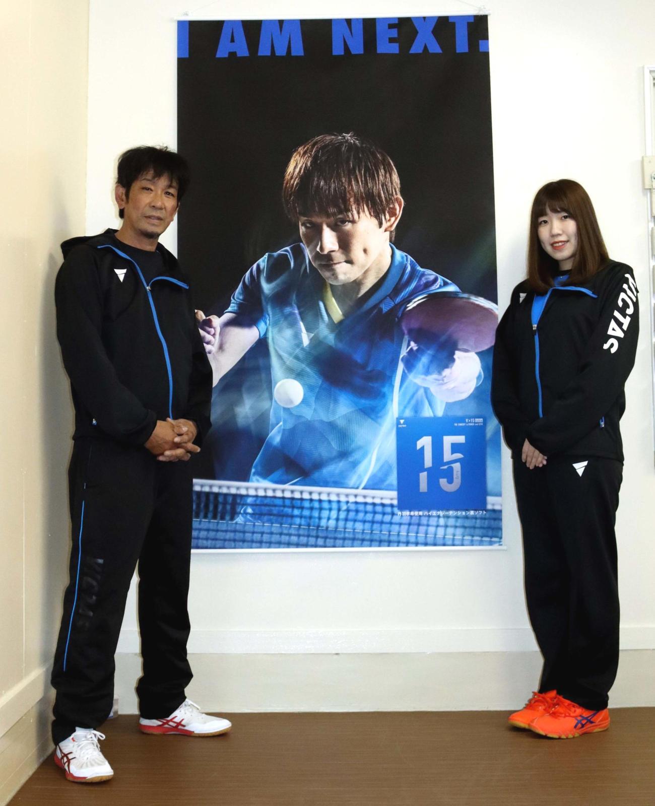 活動再開を待つ丹羽孝希の父孝司さん(左)と姉の美里さん(撮影・永野高輔)