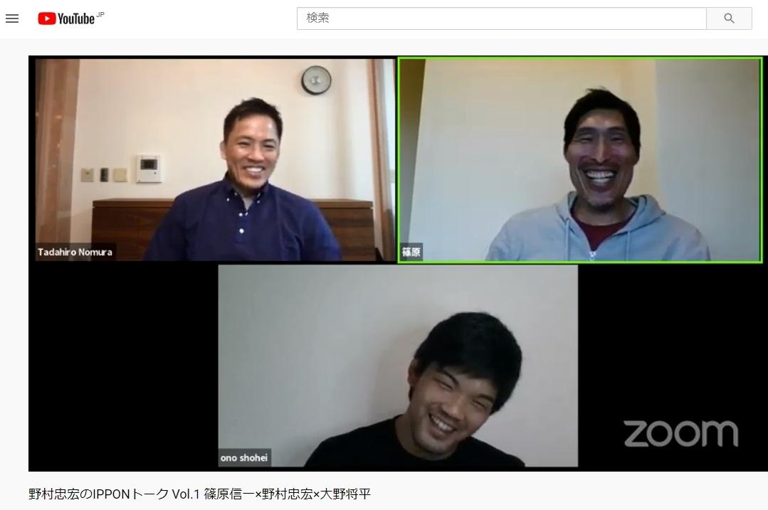 トークイベントを行う(左から)野村忠宏氏、大野将平、篠原信一氏(YouTube「野村道場」より)