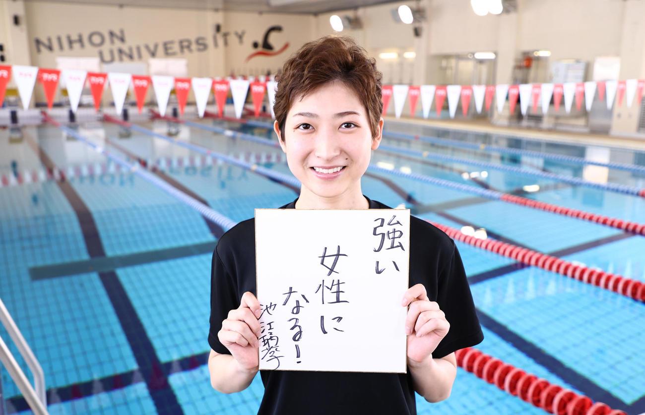 4日に誕生日を迎える池江は、20歳の抱負を色紙に書いた(代表撮影)