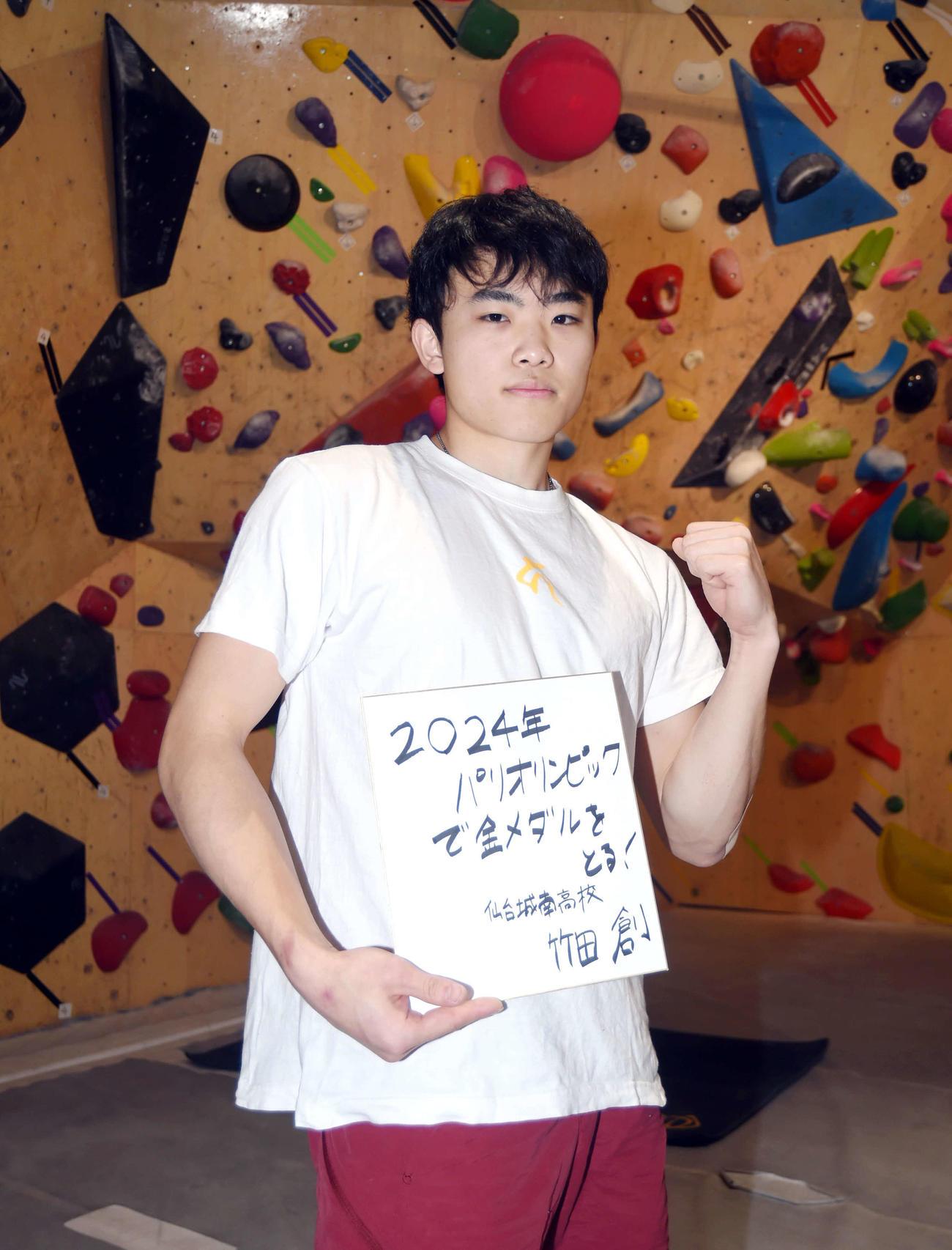 色紙に「2024年パリオリンピックで金メダルをとる!」と目標を記した仙台城南・竹田