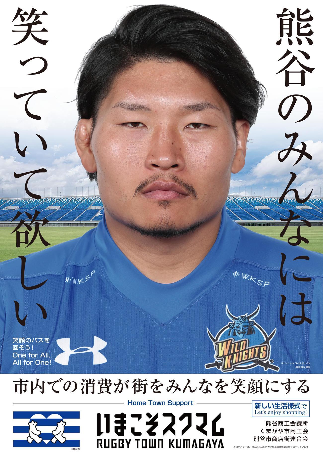増刷した稲垣啓太のポスター(熊谷商工会議所提供)