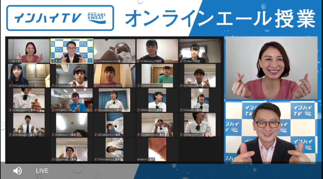 オンラインエール授業を行ったバドミントン女子ダブルス元日本代表の小椋久美子氏(右上)