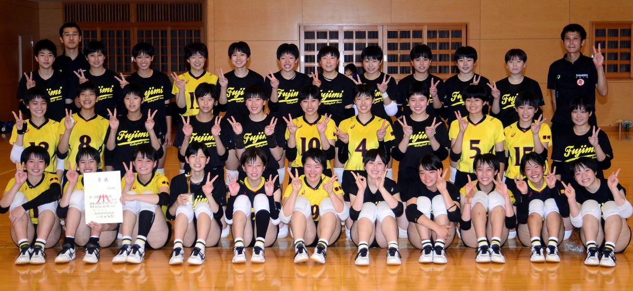 ピースサインで記念撮影に収まる富士見の選手たち