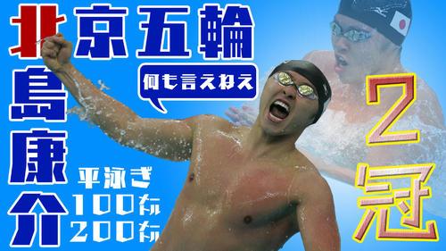 北島康介の北京五輪2冠/思い出のパラパラ写真