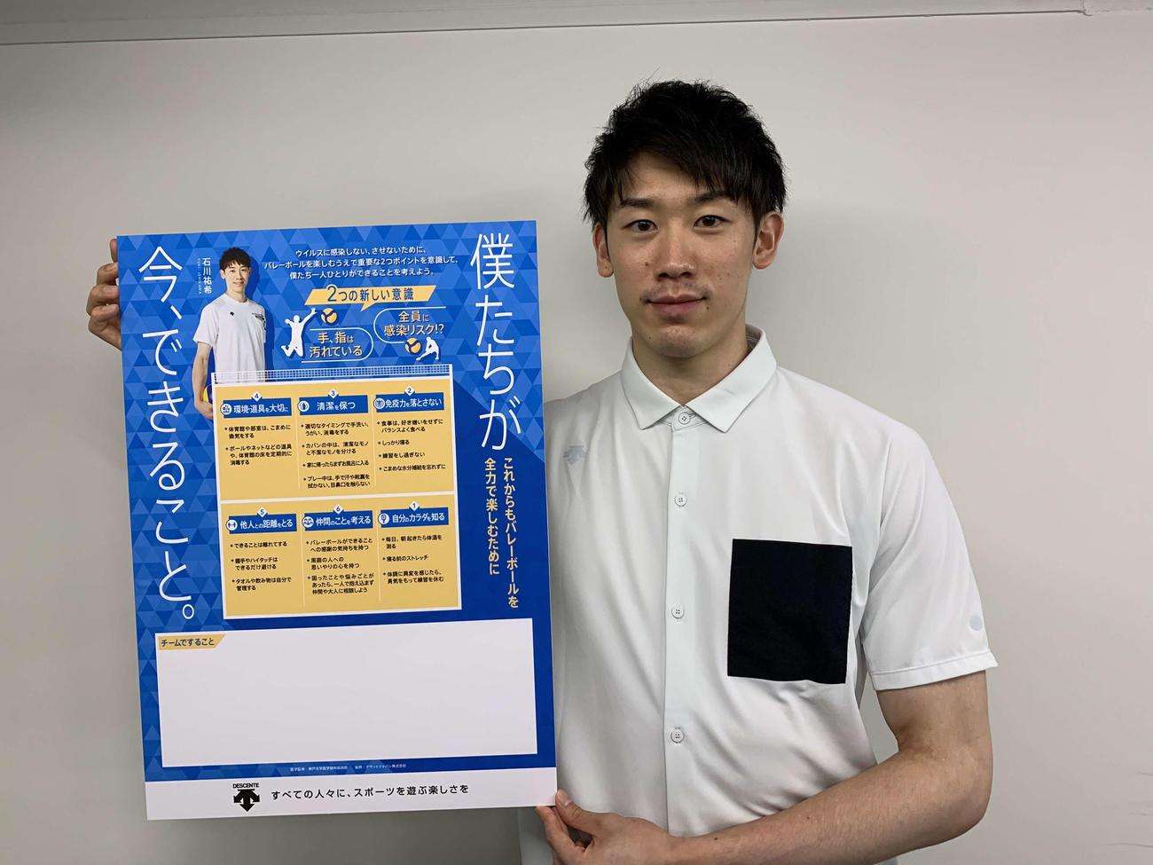 新型コロナウイルス感染予防を呼び掛けるポスターを持つバレーボール男子日本代表の石川
