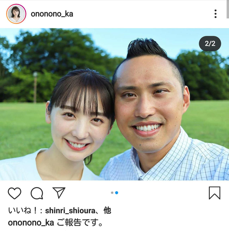 競泳塩浦慎理(右)との結婚をツーショット写真と一緒に報告するタレントおのののか(本人インスタグラムより)
