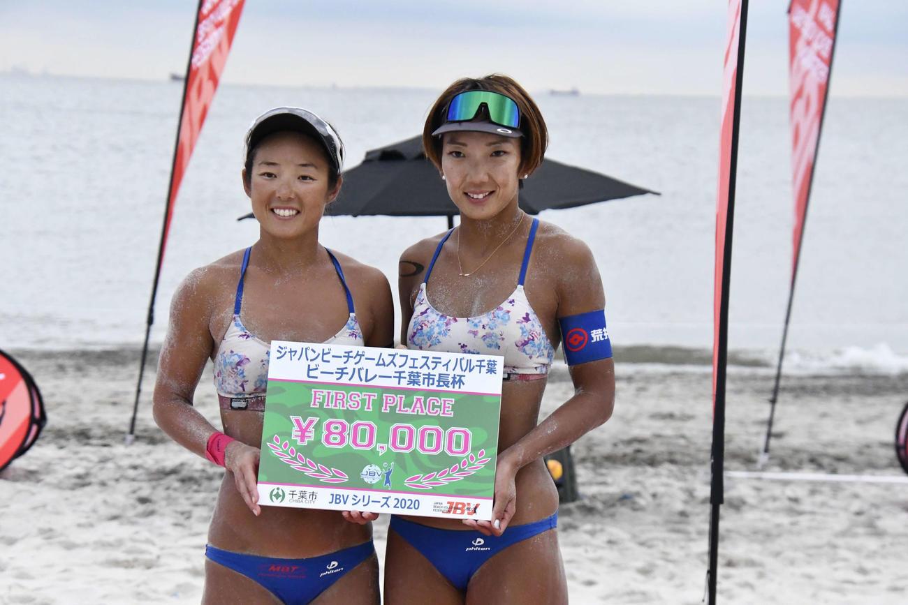 女子 ビーチ バレー