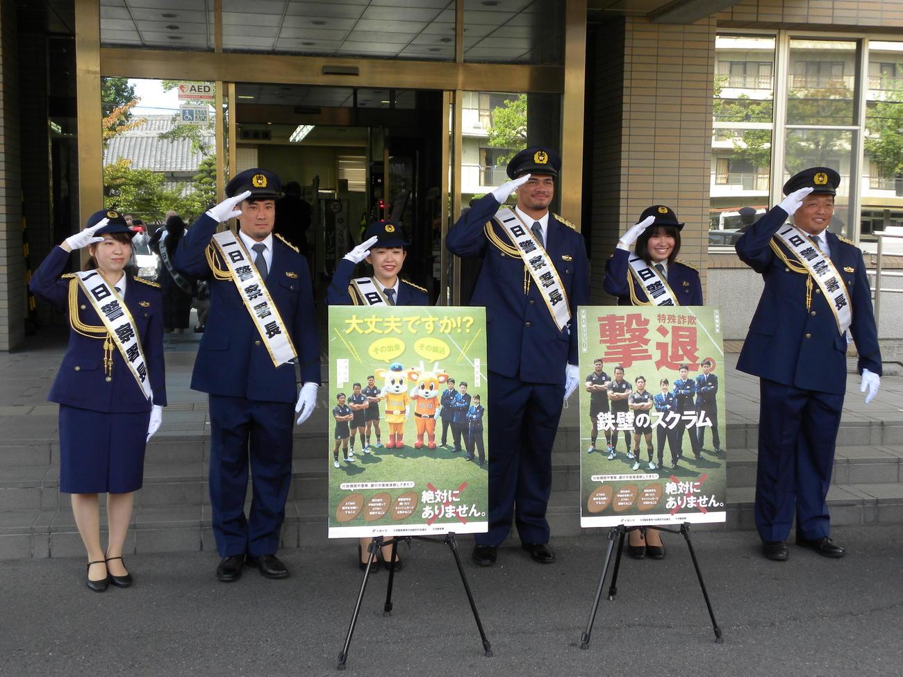 天理警察署で一日署長を務めた天理大の松岡大和主将(右)、シオサイア・フィフィタ(右から3人目)、松永拓朗(同5人目)(撮影・松本航)