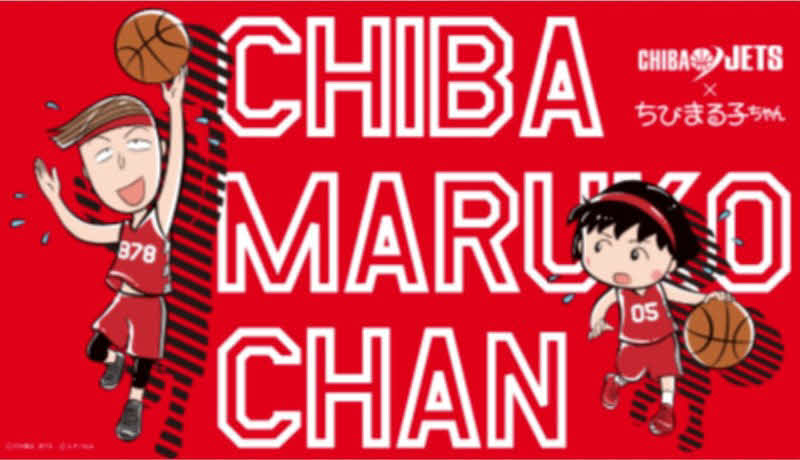 赤いユニホーム姿でバスケをする、ちびまる子ちゃんと花輪クン(千葉ジェッツ提供)